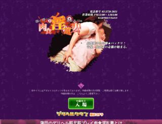 nikushoku-inranzuma.com screenshot