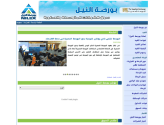 nilex.egyptse.com screenshot