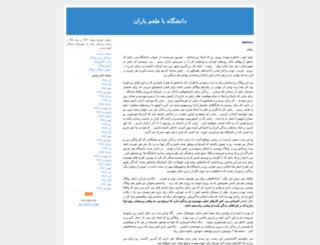 nilouyee.blogfa.com screenshot