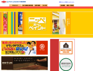 nippehome.co.jp screenshot
