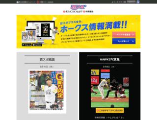 nishispo.jp screenshot