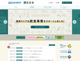 nishitetsu-store.jp screenshot