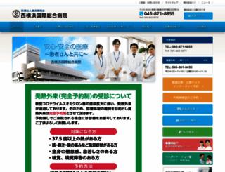 nishiyokohama.or.jp screenshot