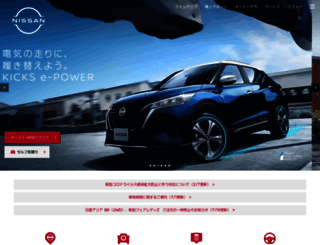 nissan.co.jp screenshot