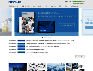 nissha.com screenshot
