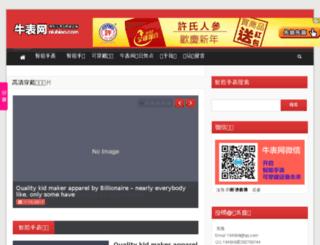 niubiao.com screenshot