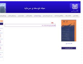 njdc.uk.ac.ir screenshot
