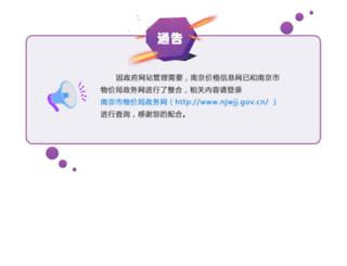 njprice.com screenshot