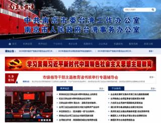 njtb.gov.cn screenshot