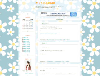 nk88725.btblog.jp screenshot