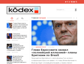 nkodex.ru screenshot