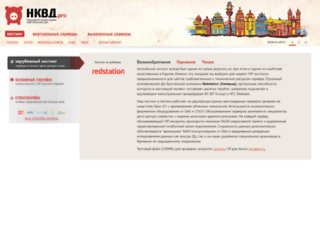 nkvd.pro screenshot