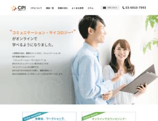 nlpij.co.jp screenshot