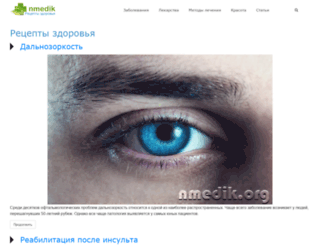 nmedik.ru screenshot