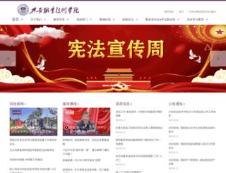 nmxzy.cn screenshot