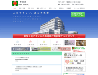 nodahosp.or.jp screenshot