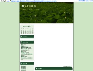 nodai.boo-log.com screenshot