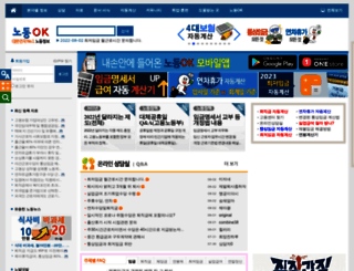 nodong.or.kr screenshot