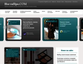 nogtipro.com screenshot