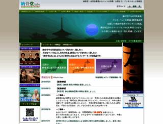 nokotsudo.info screenshot