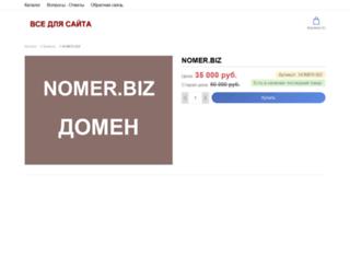 nomer.biz screenshot