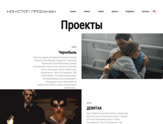 nonstopkino.ru screenshot