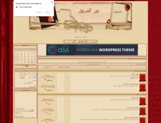 noorshrook.montadarabi.com screenshot