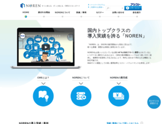 noren.ashisuto.co.jp screenshot