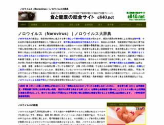norovirus.e840.net screenshot
