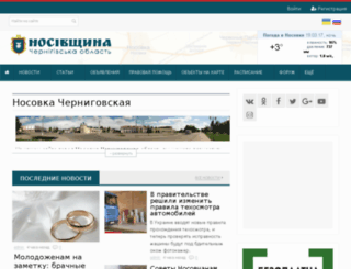 nosovka.com.ua screenshot