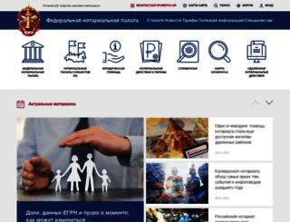 notariat.ru screenshot