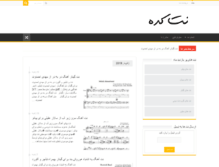 notkade.com screenshot