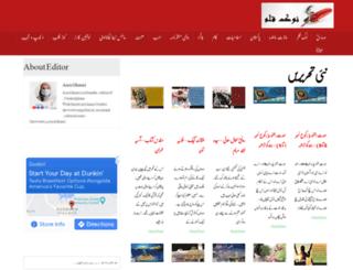 noukeqalam.com screenshot