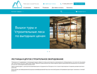novaya-visota.ru screenshot