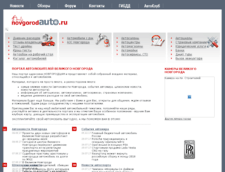 novgorodauto.ru screenshot