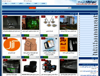 novin-tejarat.com screenshot