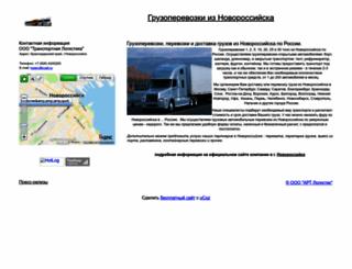 novorossiysk-gruzoperevozki.narod2.ru screenshot