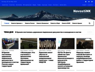 novostink.ru screenshot