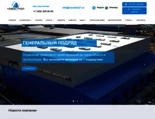 novostroi21.ru screenshot