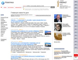 novoteka.ru screenshot