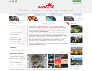 novovira.net screenshot