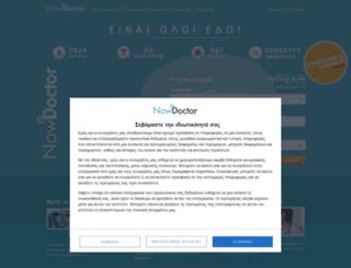 nowdoctor.gr screenshot