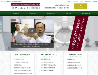 nozomi-clinic-japan.com screenshot