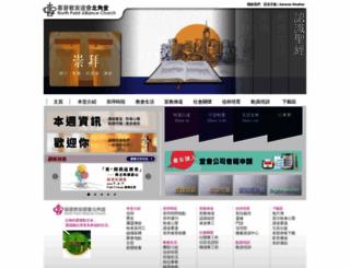 npac.org.hk screenshot