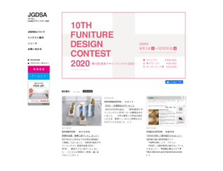 npo-japan.org screenshot
