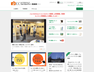 npopcc.jp screenshot