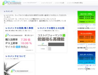 ns1.ec-optimizer.com screenshot
