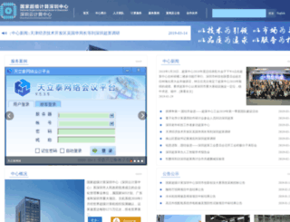 nsccsz.gov.cn screenshot
