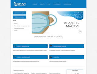 nskgortrans.ru screenshot