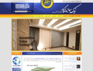 nsmdrywall.com screenshot